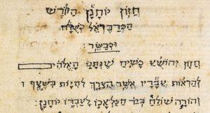 Hebrew Manuscript of the Book of Revelation