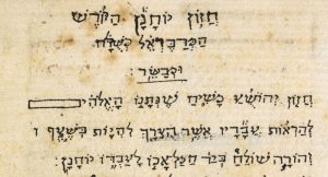 Hebrew Manuscript of the Book of Revelation