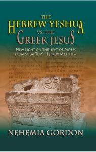 The Hebrew Yeshuah vs the Greek Jesus Book Cover