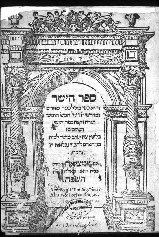 Censored title page of Sepher HaYashar, Venice 1625.