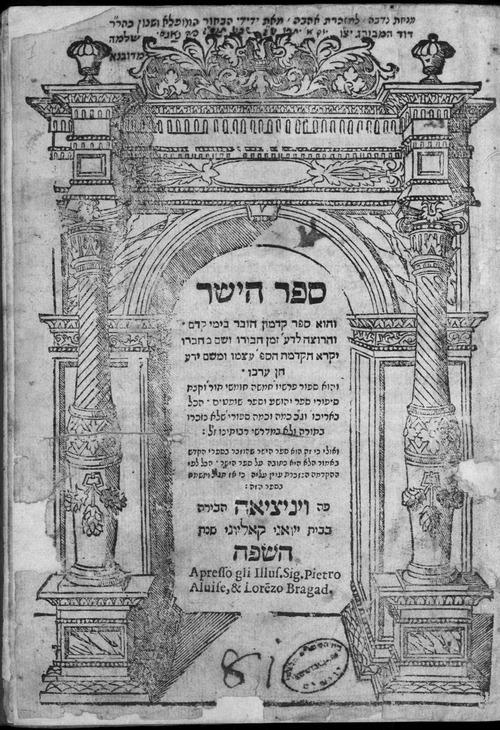 Original (uncensored) title page of Sepher HaYashar, Venice 1625