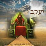 torah portion, torah pearls, prophets portion, prophet pearls, exodus, Bo, jeremiah