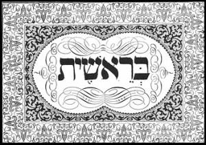 Torah Pearls Bereshit, Genesis 1:1-6:8, aleph tav, alpha, appointed times, creation, et, hovered, omega, parashah, parshah, parshas, parshat hashavua, Satan, secret meaning, serpent, snake, Spirit, Torah Pearls, Torah Portion, verse, verses